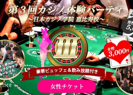 【女性】8/24(土) 第3回カジノ体験パーティ@恵比寿・代官山