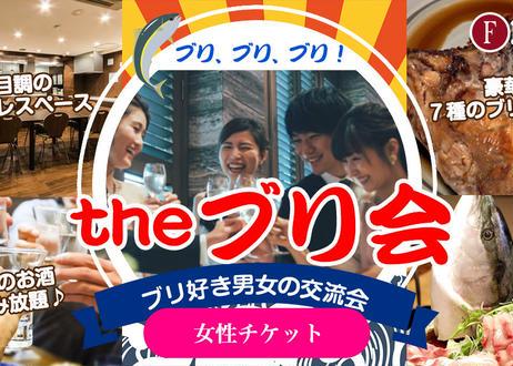 【女性】7/26(金) the ブリ会@曙橋