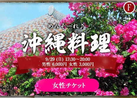 【女性】9月29日(日)めんそーれ♪沖縄料理party