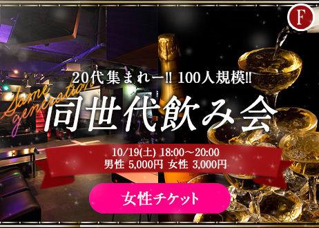 【女性】10/19(土)20代集まれー! 100人規模同世代飲み会!