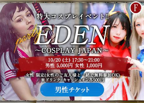 【男性】10/20 EDEN~COSPLAY JAPAN~