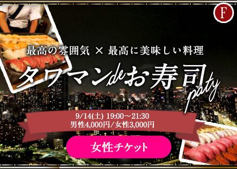 【女性】9/14(土)タワマンdeお寿司会