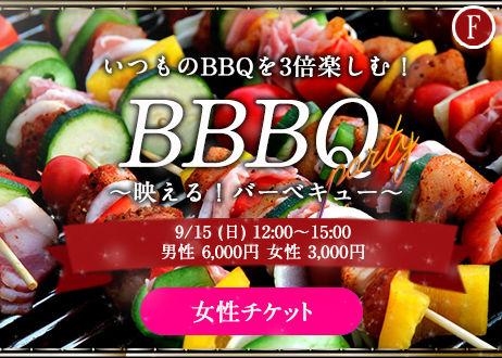 【女性】9/15(日) 〜いつものBBQを3倍楽しむ〜 映え!BBQ!