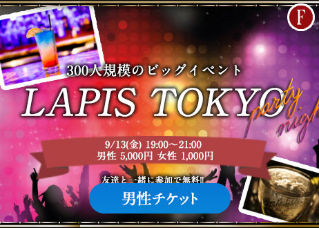 【男性】9/13(金) LAPIS TOKYO PARTY NIGHT