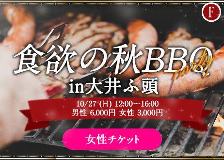 【女性】10/27(日)食欲の秋BBQ@大井ふ頭