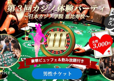 【男性】8/24(土) 第3回カジノ体験パーティ@恵比寿・代官山