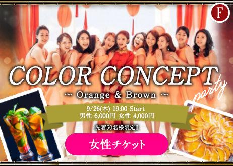 【女性】09/26(木)COLOR CONCEPT PCRTY【Autumn】 〜Orange & Brown〜