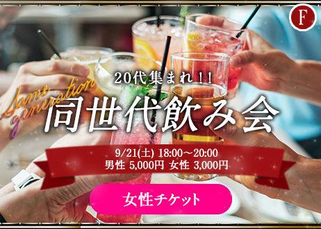 【女性】9/21(土)20代集まれー!同世代飲み会!