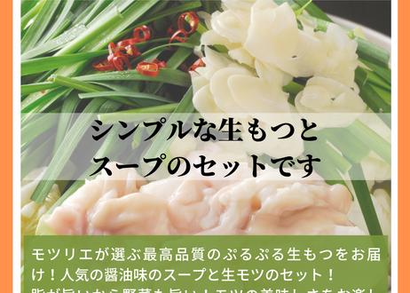 5/29着→5/25締切 生もつ鍋 醤油味 2人前