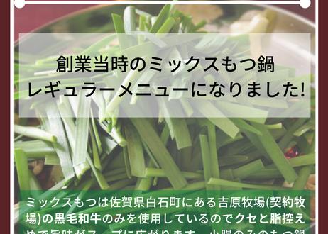 4/24着→4/20注文締切 復刻もつ鍋(醤油味)3人前