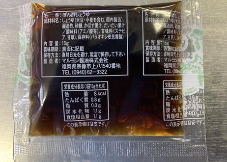 酢モツ(ポン酢付き)