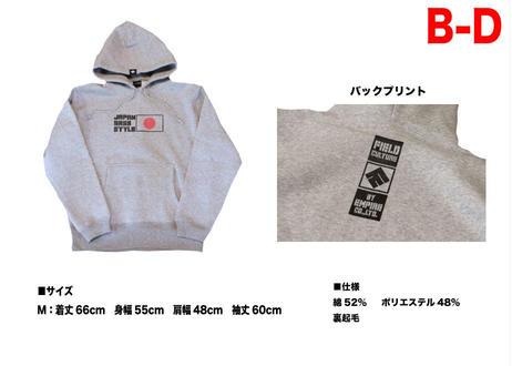【OUTLET】プル/ZIPパーカーBランク全8種