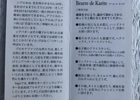 シアバター・Beurrede Karite(※オーガニック未精製)10g