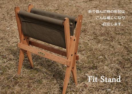 【予約販売】Fit-Stand(ファブリック付き)5月下旬~6月上旬発送(送料無料)