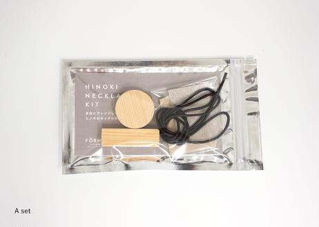 hinoki necklace kit(レザー付き) |ヒノキネックレスキット|愛媛県産ヒノキ