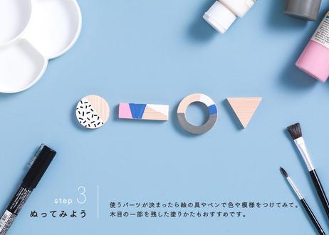 hinoki accessories kit |ヒノキアクセサリーキット|