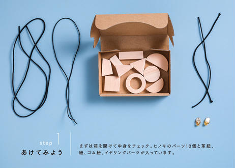 hinoki accessories kit