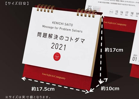 【送料込】問題解決のコトダマカレンダー2021