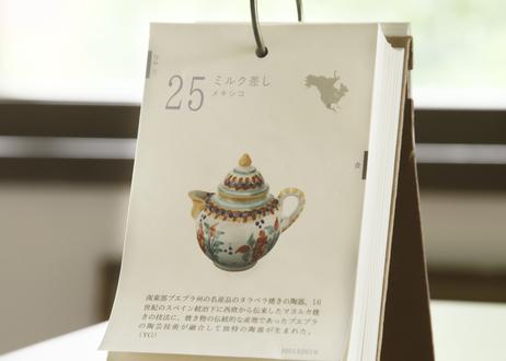 モノとイトナミ -世界の暮らしと文化365- 日めくりカレンダー