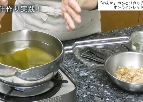 のんの式「お悩み解消!一生役立つ家庭料理レッスン」#2 「めんつゆ作りを通じた和食の成り立ちの理解&簡単アレンジの習得」