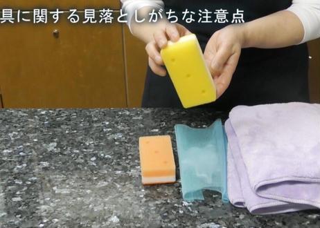 食器洗い攻略講座・家庭料理攻略のための動画レッスン#5