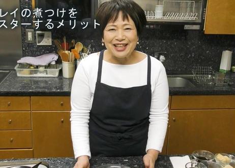 魚の煮付けを初心者でも簡単攻略! のんの式「お悩み解消!一生役立つ家庭料理レッスン」#5