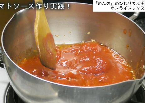 基本のトマトソースの作り方&簡単アレンジ方法の習得・イタリアンの成り立ちの初歩的理解  のんの式「お悩み解消!一生役立つ家庭料理レッスン」#4