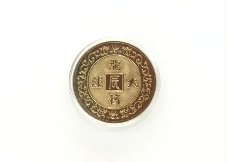 龍年の金貨(雑木金運、仕事運)