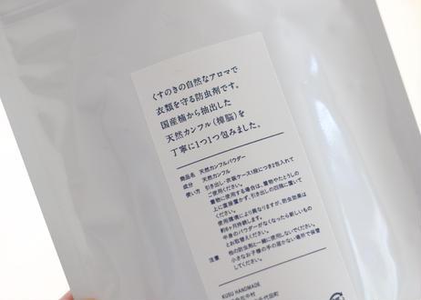 KUSUHANDMADE カンフルパウダー(天然樟脳)2.5g×16包