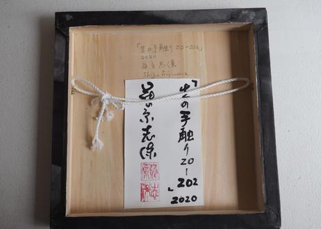 Shiho Fujiwara:藤原 志保:生の手触り 20-202