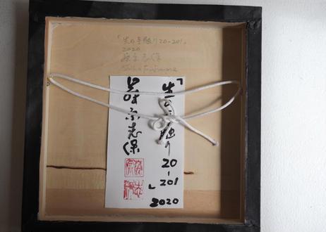 Shiho Fujiwara:藤原 志保:生の手触り 20-201