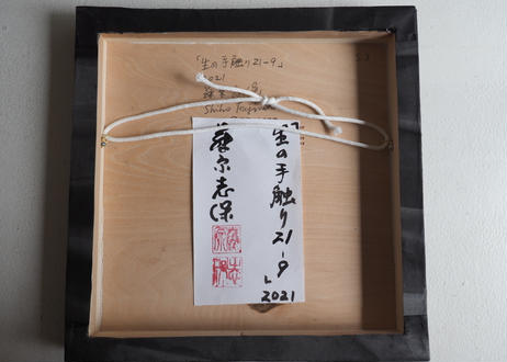 Shiho Fujiwara:藤原 志保:生の手触り 21-9