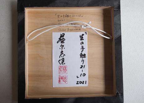 Shiho Fujiwara:藤原 志保:生の手触り 21-10
