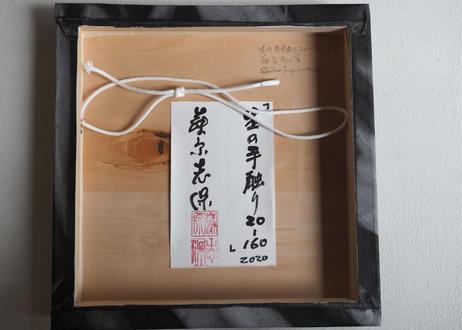 Shiho Fujiwara:藤原 志保:生の手触り 20-160
