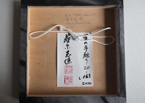 Shiho Fujiwara:藤原 志保:生の手触り 20-163