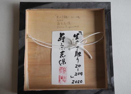 Shiho Fujiwara:藤原 志保:生の手触り 20-204