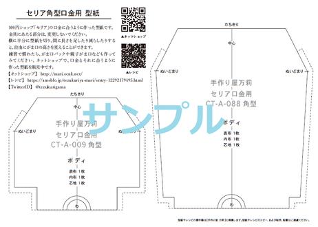 【無料型紙】セリア口金用 底「わ」タイプがま口型紙 角型(がま口デビューに最適)  のコピー