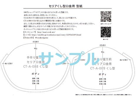 【無料型紙】セリア用がま口ぺったんこ型紙 くし形 (初心者向き)  のコピー