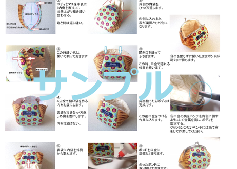 【無料型紙】ダイソー用4枚はぎぷっくりがま口型紙 くし形 (上級者向き)