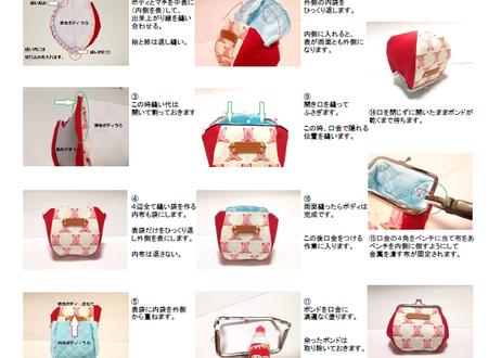 【無料型紙】ダイソー用4枚はぎぷっくりがま口型紙 角形 (上級者向け)