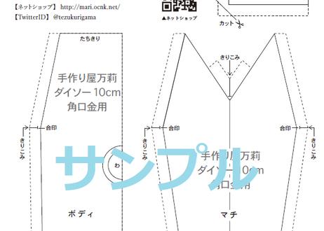 【無料型紙】ダイソー口金用 マチ別布がま口型紙 角型(オビツねんどろいどサイズ)