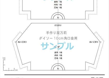 【無料型紙】ダイソー口金用 底「わ」タイプがま口型紙 角型(がま口デビューに最適)