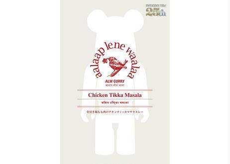 Chicken Tikka Masala चिकन टिक्का मसाला 骨付き鶏もも肉のチキンティッカマサラ 1~2 pac