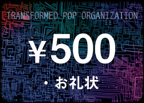 《500円コース》【プレミアム体験なし】ーTransformed Pop Organization【自由価格】ー
