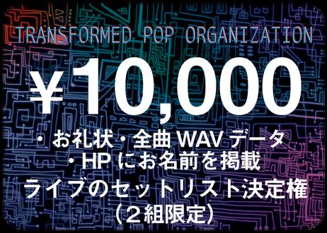 《10,000円コース》【ライブのセットリスト決定権(2組限定)】ーTransformed Pop Organization【自由価格】ー