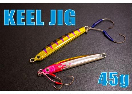 Keel Jig 45g 初回少数ロットカラー