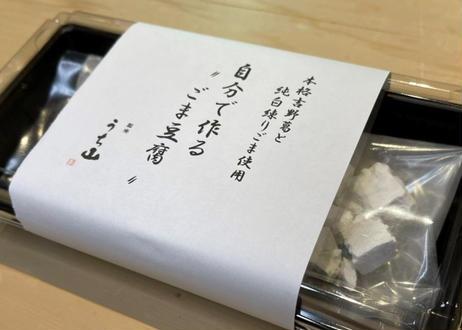 """本格吉野葛と純白練ごま使用 自分で作る""""ごま豆腐"""""""