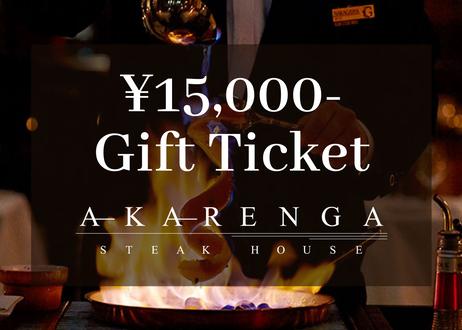 【AKARENGA STEAK HOUSE】15,000円分ギフトチケット
