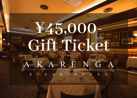 【AKARENGA STEAK HOUSE】45,000円分ギフトチケット