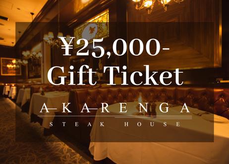 【AKARENGA STEAK HOUSE】25,000円分ギフトチケット